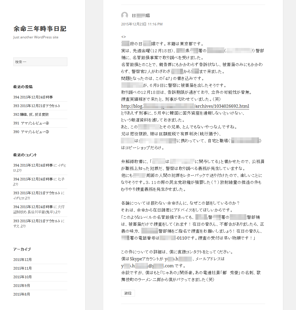 Y_H_yomei_2015-12-23_02.png